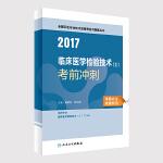 2017全国卫生专业技术资格考试 临床医学检验技术(士) 考前冲刺