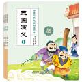 中外经典儿童阅读:三国演义