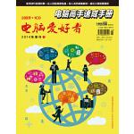 2014年《电脑爱好者》增刊(1)-电脑高手速成手册