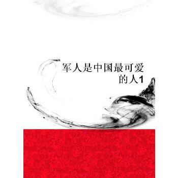 《军人是中国最可爱的人1(电子书)》王宇