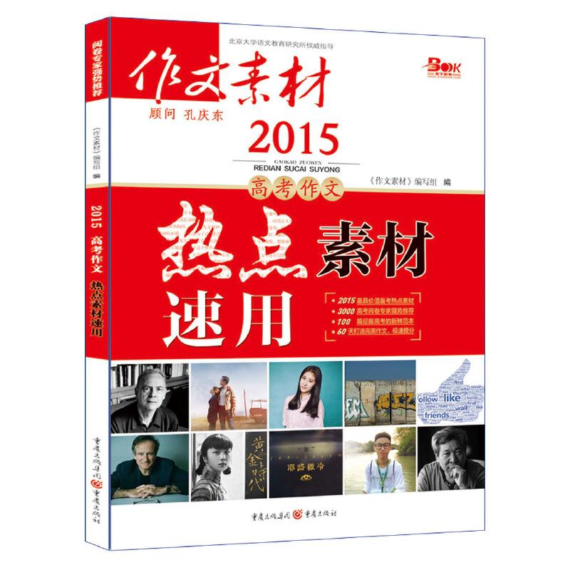 2015年高考作文热点素材速用(春季版)