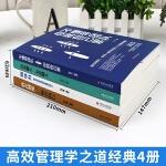 管理学 共4册塑封(领导力+三分管人+胜在制度+不懂带团队)