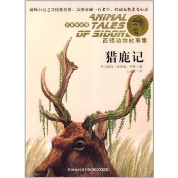 猎鹿记-西顿动物故事集-注音美绘版