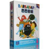 巴巴爸爸动画片全集5DVD [46集] 双语经典儿童动画片dvd碟片
