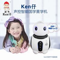 KEN仔儿童声控智能薰学机益智国学机0-6-13岁宝宝婴幼国学早教玩具 早教遥控机器人 胎教定制礼物