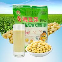 冬梅豆浆粉 多维低甜无渣豆浆粉非转基因豆粉 早餐豆奶粉300g/袋