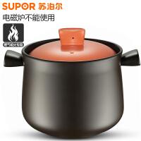 苏泊尔新陶然陶瓷煲4.5L砂锅陶瓷炖锅耐高温汤锅炖煲煲汤煮粥煲仔EB45AT01