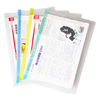 晨光文具 专柜  书夹 彩色透明抽杆夹AWT90945拉杆夹A4标书夹 文件夹