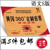 2017版 黄冈360定制密卷 二年级下册语文 2年级下册语文 S版
