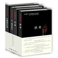 余华作品集 全集 活着 兄弟 许三观卖血记 在细雨中呼喊 余华作品全集共4册