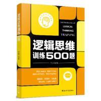 逻辑思维训练500题儿童成人通用逻辑思维训练书籍逻辑思维简易入门逻辑推理脑力训练书籍逻辑思维书籍新世界
