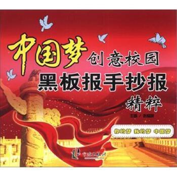 中国梦创意校园黑板报手抄报精粹( 货号:755261179)