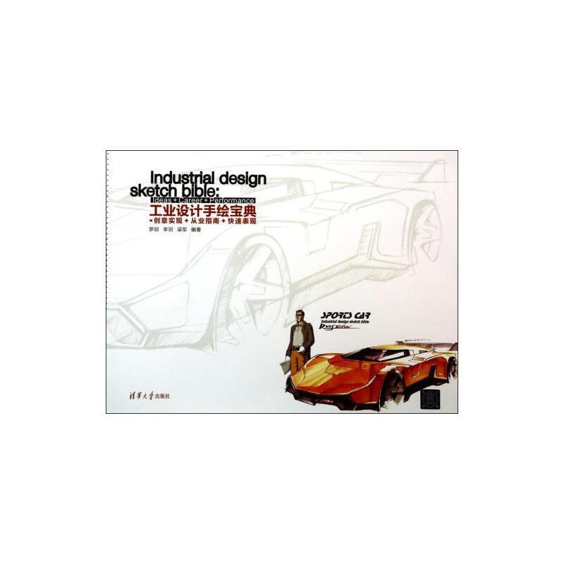 工业设计手绘宝典(附光盘创意实现+从业指南+快速表现) 罗剑//李羽