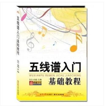 教程简谱谱本识谱初学者 五线谱入门的书 钢琴入门 电子琴入门长笛
