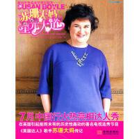正版图书 苏珊大妈的星光大道 (英)麦克少恩,陈芳,茅慧 9787515500003 金城出版社
