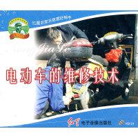 电动车的维修技术(VCD)