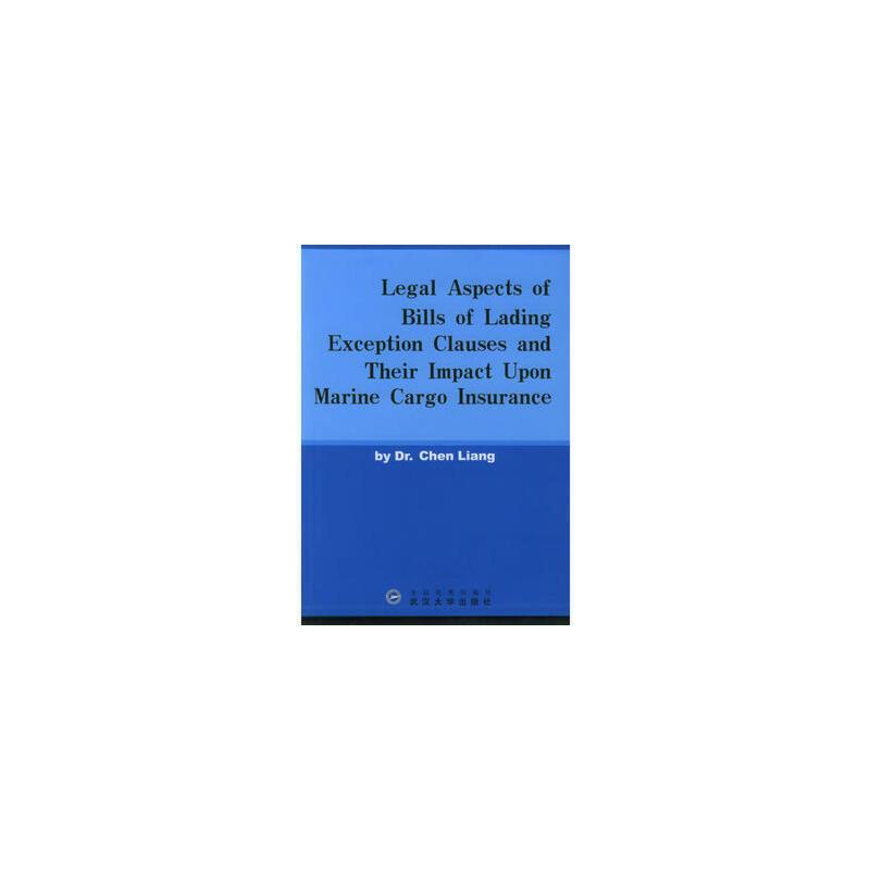 提单免责条款及其对海运货物保险的影响(英文版) 9787307042575