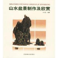 山水盆景制作及欣赏图书!!