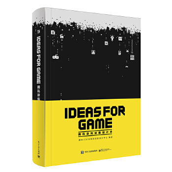 IDEAS FOR GAME:腾讯游戏创意设计谈(全彩)腾讯游戏TGideas团队讲述的游戏营销历程与视觉呈现上的趋势变化
