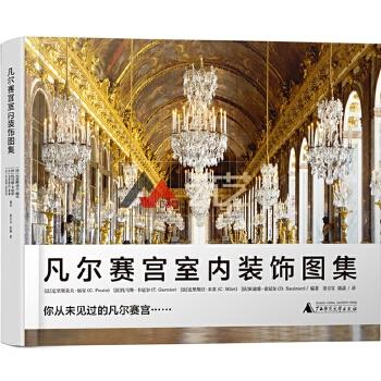 凡尔赛宫室内装饰图集