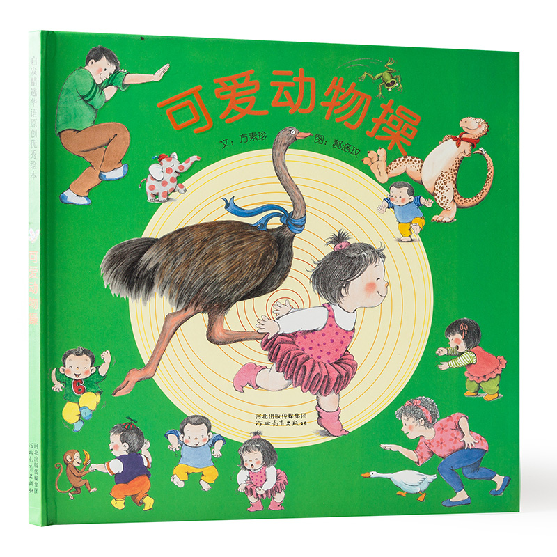 认知早教情商绘本故事图画书籍 可爱动物操(精)启发系列绘本 儿童彩图