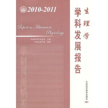 中国科协学科发展研究系列报告--2010-2011生理学学科发展报告