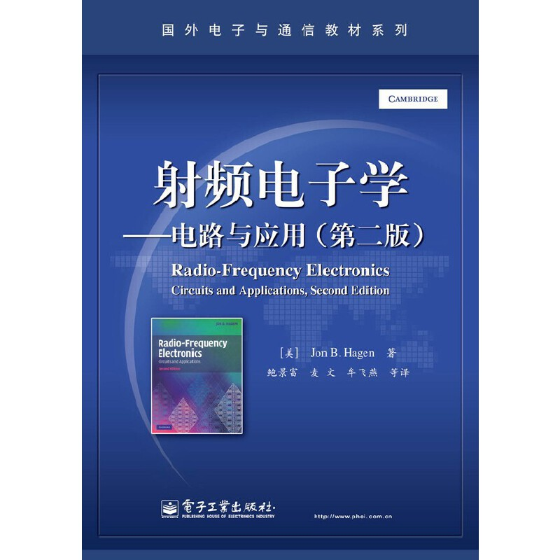 《射频电子学——电路与应用(第二版)》(jon.)
