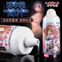 【情趣用品】对子哈特 moisty润滑 妹汁 情趣润滑 润滑剂 成人用品