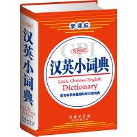 商务国际汉英小词典
