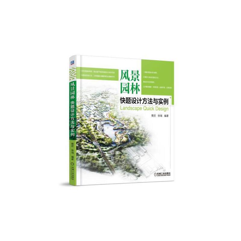 风景园林快题设计方法与实例 编者:樊欣//徐瑞 正版书籍 机械工业