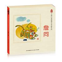 中国优秀图画书典藏系列1:詹同(全五册)