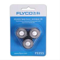 【当当自营】飞科(FLYCO)原装刀网 FS355刀头 适用FS355 FS356 FS358 FS359 FS357等