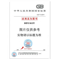 GB/T 33326-2016平板太阳能集热器用橡胶密封条