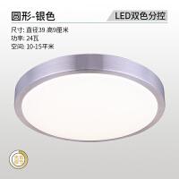 雷士照明 LED卧室圆形吸顶灯 双色光源 银色