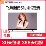【苏宁易购】hilips/飞利浦55PUF6031/T3 55英寸电视4k液晶平板智能  电视