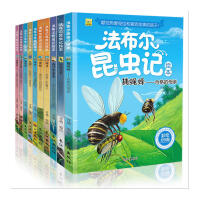 布尔昆虫记 全集正版10册 绘本少读物3-12岁小学生课外阅读书籍初中青少年版十万个为什么故事书