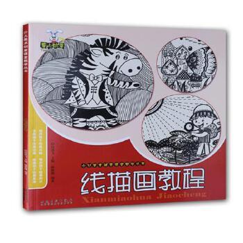 童心妙笔系列线描画教程少儿美术创意课堂教学丛书儿童绘画教师专业图片