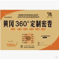 2017秋 黄冈360°定制密卷 九年级思想品德全一册  根据教育部新课程准标编写 9年级全一册