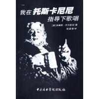 我在托斯卡尼尼指导下歌唱 (意大利)朱赛佩・瓦尔登戈|译者:陈复 正版人文社会书籍 中央音乐学院