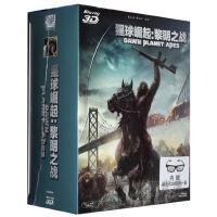 电影碟片 猩球崛起:黎明之战蓝光碟 3DBD50 赠偏光式3D眼镜