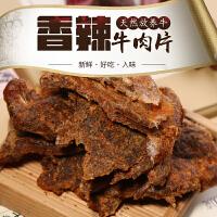 才者香辣味牛肉片200g 云南特产内蒙古正宗风干手撕牛肉干 真空包装