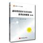 虚拟样机技术与ADAMS应用实例教程(第2版)
