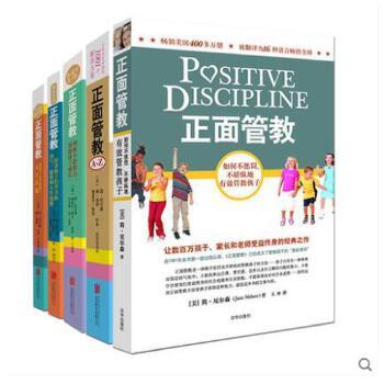 《正面管教系列大全集 全5册 家庭教室日常养