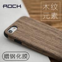 【支持礼品卡】Rock iphone7手机壳全包防摔苹果6plus硅胶套6s磨砂6创意男女7p木