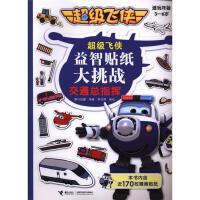 交通总指挥-超级飞侠益智贴纸大挑战-适玩年龄3-6岁-本书内含近170枚精美贴纸