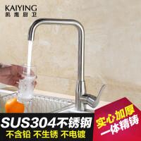 凯鹰 304不锈钢菜盆龙头 单孔冷热厨房水槽水龙头2690
