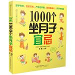 1000个坐月子宜忌(汉竹)