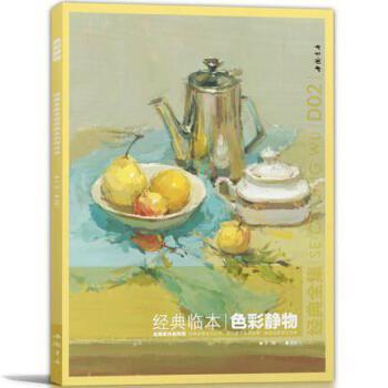 经典临本色彩静物书水粉书籍临摹范画入门基础色彩教学书
