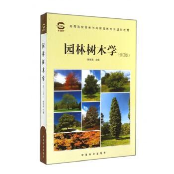 园林树木学(修订版高等院校园林与风景园林专业规划教材)