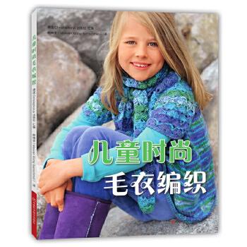 儿童时尚毛衣编织